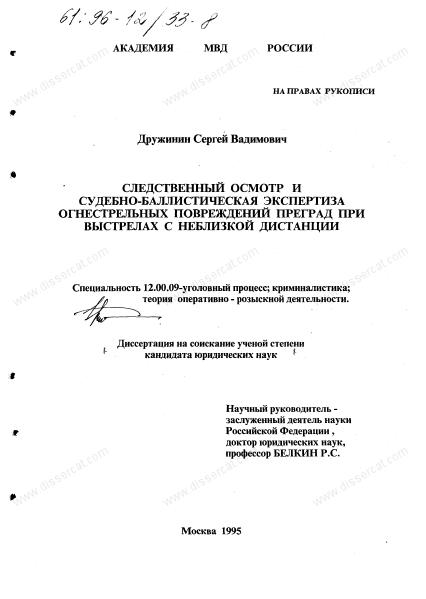 Постановление судебно баллистическая экспертиза Шалмирана